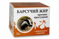 «Барсучий жир» с экстрактом эхинацеи противопростудный